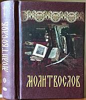 Молитвослов (карманный). Гражданский шрифт