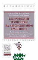 В. М. Власов, Б. Я. Мактас, В. Н. Богумил, И. В. Конин Беспроводные технологии на автомобильном транспорте. Глобальная навигация и определение