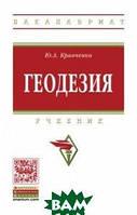 Кравченко Ю.А. Геодезия. Учебник. Гриф МО РФ