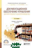 Кузнецов И.Н. Документационное обеспечение управления. Документооборот и делопроизводство. Учебник и практикум для СПО