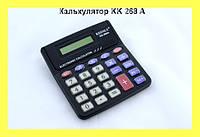 Калькулятор KK 268 A Keenly!Акция