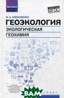Алексеенко Владимир Алексеевич Геоэкология. Экологическая геохимия. Учебник