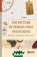 Уайльд О.. The picture of dorian gray. Intentions. Портрет дориана грея. Эссе