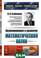 К. А. Рыбников Возникновение и развитие математической науки. Книга для учителя