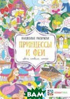 Тупикова А.О. Принцессы и феи. Цвета, символы, номера. Волшебные раскраски