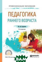 Хохрякова Ю.М. Педагогика раннего возраста. Учебное пособие для СПО