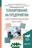 Гумба Х.М. Планирование на предприятии для строительных вузов. Учебник и практикум для академического бакалавриата
