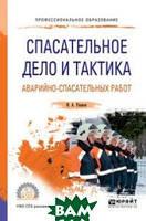 Ушаков И.А. Спасательное дело и тактика аварийно-спасательных работ. Учебное пособие для СПО