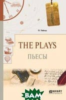 Уайльд О.. The plays. Пьесы