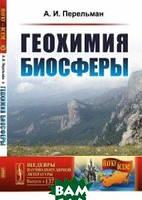 Перельман А.И. Геохимия биосферы. Выпуск  137
