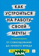 Владимир Якуба Как устроиться на работу своей мечты. От собеседования до личного бренда