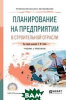 Гумба Х.М. Планирование на предприятии в строительной отрасли. Учебник и практикум для СПО