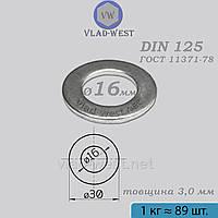 Шайба плоская 16*30 мм DIN 125 (ГОСТ 11371) оцинкованная