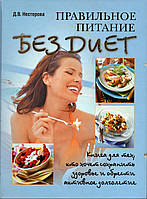 Нестерова Правильное питание без диет