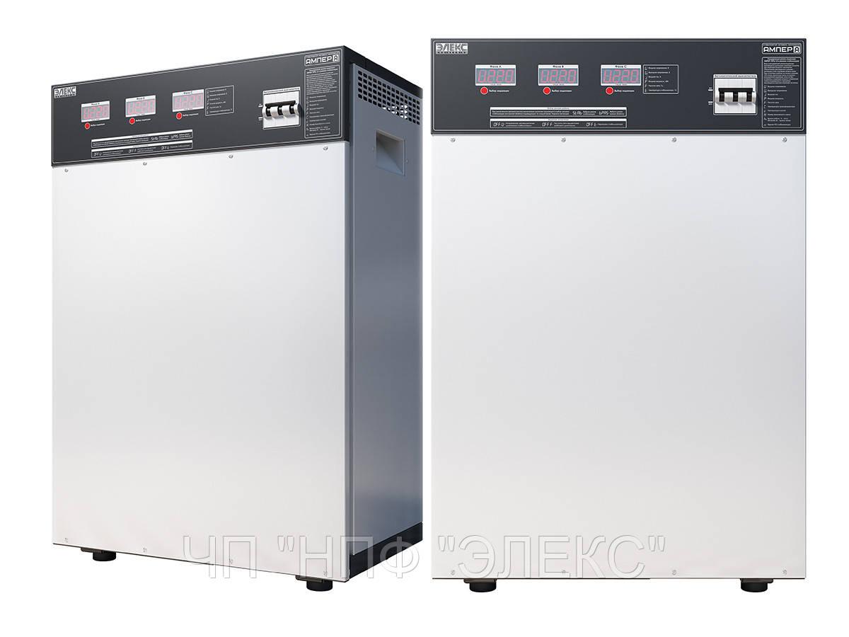 Стабилизатор напряжения АМПЕР 12-3-25 v2.0 (16,5 кВА/кВт), 12 ступеней стабилизации