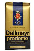 Молотый кофе Dallmayr prodomo 500гр