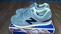 Мужские повседневные кроссовки New Balance серые замша
