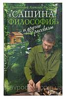 «Сашина философия» и другие рассказы. Протоиерей Алексий Лисняк, фото 1