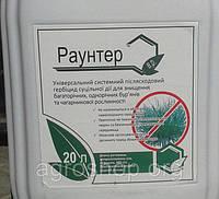 Гербицид РАУНТЕР (глифосат 480 г/л) 1 л. (лучшая цена купить)