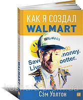 Как я создал Wal-Mart Уолтон С