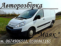 Кузов Ситроен Джампи Сітроен Джампі Citroen Jumpy с 2007 г. в.