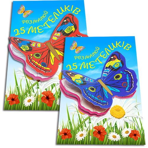 Бабочки - раскраски 3D