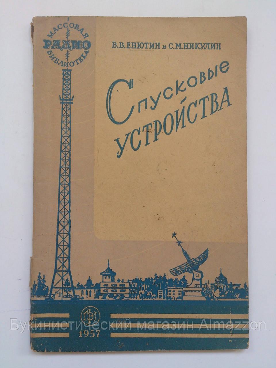 """Ст. Єнютін """"Спускові пристрої"""". Серія: Масова радиобиблиотека. 1957 рік"""