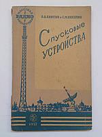 """В.Енютин """"Спусковые устройства"""". Серия: Массовая радиобиблиотека. 1957 год"""