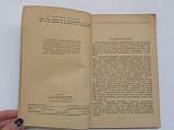 """Ст. Єнютін """"Спускові пристрої"""". Серія: Масова радиобиблиотека. 1957 рік, фото 3"""