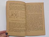 """Ст. Єнютін """"Спускові пристрої"""". Серія: Масова радиобиблиотека. 1957 рік, фото 4"""