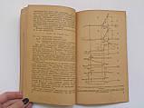 """Ст. Єнютін """"Спускові пристрої"""". Серія: Масова радиобиблиотека. 1957 рік, фото 5"""