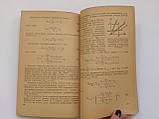 """Ст. Єнютін """"Спускові пристрої"""". Серія: Масова радиобиблиотека. 1957 рік, фото 6"""