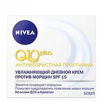 NIVEA Крем увлажняющий дневной против морщин Q10 plus SPF15 для нормальной и сухой кожи