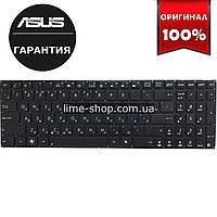 Клавиатура для ноутбука ASUS R550CM с креплениями