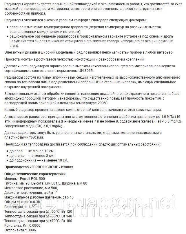 https://my.prom.ua/media/images/83584867_w640_h640_m_ferroli_pol_500x100opis1.jpg