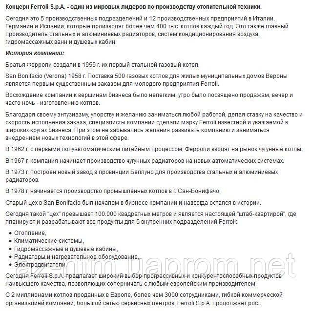 https://my.prom.ua/media/images/83584954_w640_h640_m_ferroli_pol_500x100opis2.jpg