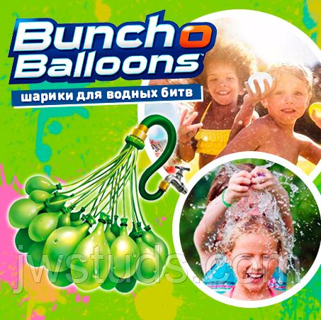 НАБОР 111 водных бластеров для водных битв Buncho Balloons