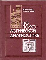 Л.Ф.Бурлачук Словарь-справочник по психологической диагностике