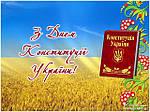 28 червня державне свято України - День Конституції!