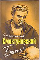 Иннокетий Смоктуновский Быть!