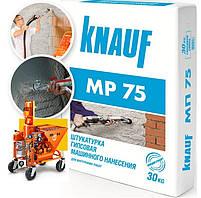 Штукатурка МП-75 гипсовая KNAUF (Кнауф) машинного нанесения 30кг. (меш.)
