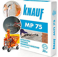 В наличии! МП-75 Штукатурка гипсовая KNAUF (Кнауф) машинного нанесения 30кг. (меш.)
