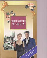 Энциклопедия этикета Иван Панкеев