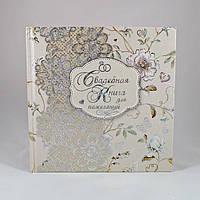 Книга пожеланий на свадьбу №33