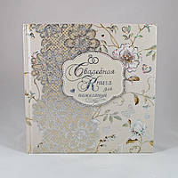Книга побажань на весілля №33