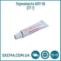 Термопаста КПТ-19 тюбик 17 грам невысыхающая