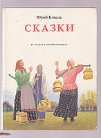 Юрий Коваль Сказки на русском и английском языках