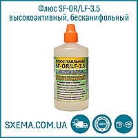 Флюс SF-OR/LF-3.5 высокоактивный, бесканифольный, для бессвинцовой пайки, жидкий
