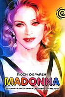Madonna. Подлинная биография королевы поп-музыки. Люси О'Брайен