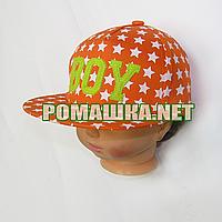 Детская кепка для мальчика р. 50 ТМ Ромашка 3728 Оранжевый